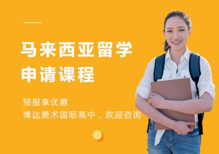 上海馬來西亞留學培訓-馬來西亞留學申請課程