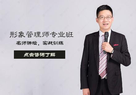 天津禮儀培訓-形象管理師專業班