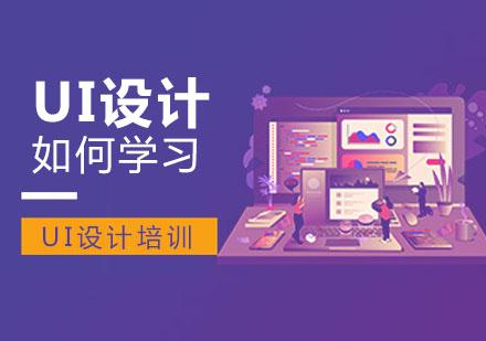UI設計如何學習-重慶UI設計培訓