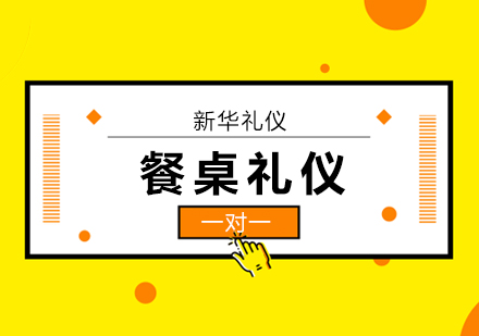 北京形象禮儀培訓-餐桌禮儀培訓班