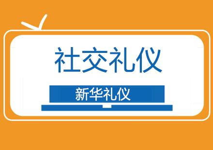 北京形象禮儀培訓-社交禮儀培訓班