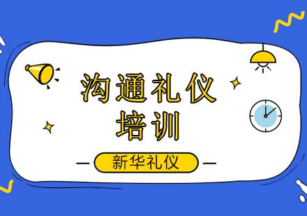 北京形象禮儀培訓-溝通禮儀培訓班