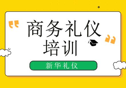 北京形象禮儀培訓-商務禮儀行為規范培訓班