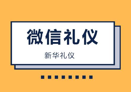 北京形象禮儀培訓-微信禮儀培訓班