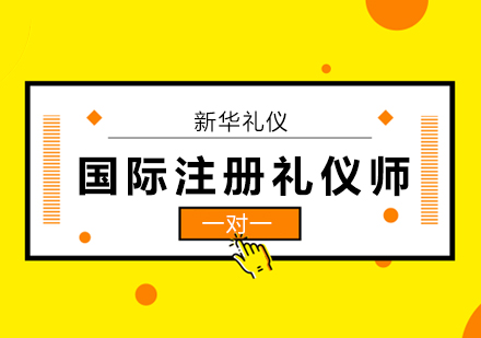 北京形象禮儀培訓-國際注冊禮儀師培訓班