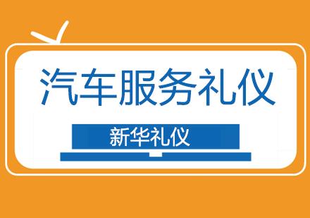 北京形象禮儀培訓-汽車服務禮儀流程培訓班