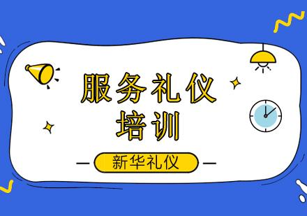 北京形象禮儀培訓-服務禮儀培訓班