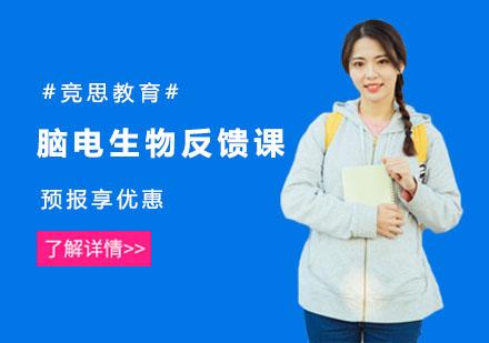 上海早教培訓-腦電生物反饋課