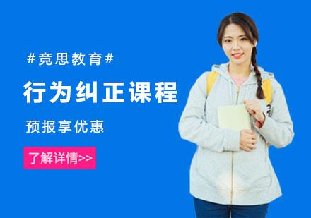 上海早教培訓-行為糾正課程
