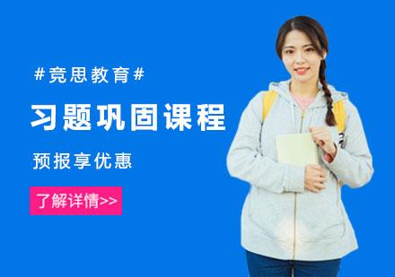 上海早教培訓-習題鞏固課程