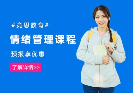 上海早教培訓-情緒管理課程