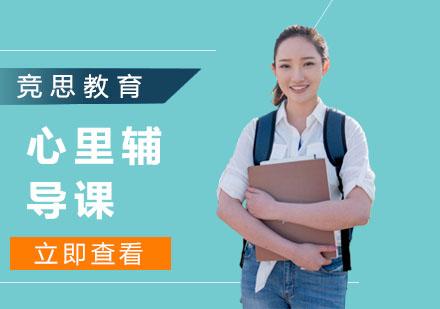 上海早教培訓-心里輔導課