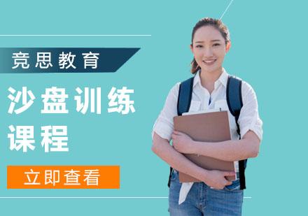 上海早教培訓-沙盤訓練課程