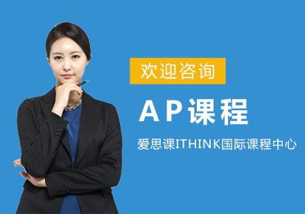 上海AP培訓-AP課程
