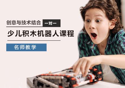 天津少兒編程培訓-少兒積木機器人培訓課程