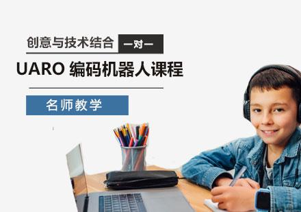 天津少兒編程培訓-UARO編碼機器人課程