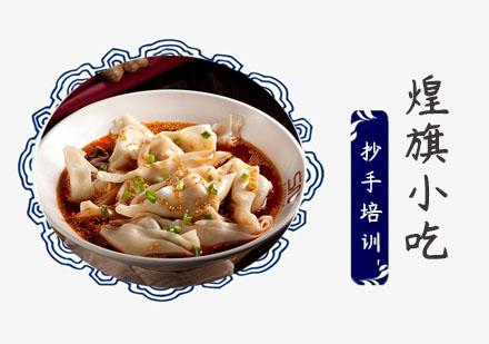 上海小吃餐飲培訓-抄手培訓