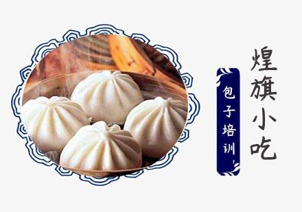 上海小吃餐飲培訓-包子培訓