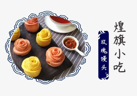 上海小吃餐飲培訓-玫瑰饅頭培訓