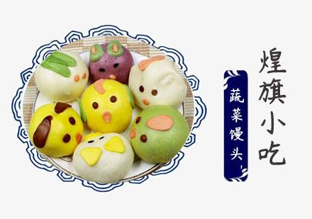 上海小吃餐飲培訓-蔬菜饅頭培訓