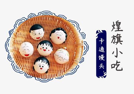 上海小吃餐飲培訓-卡通饅頭培訓