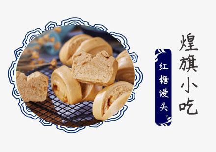 上海小吃餐飲培訓-紅糖饅頭培訓