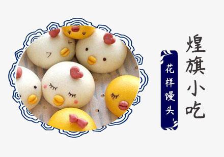 上海小吃餐飲培訓-花樣饅頭培訓