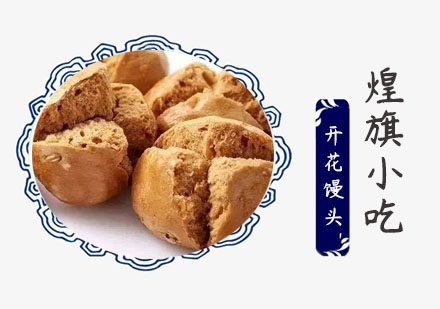 上海小吃餐飲培訓-開花饅頭培訓