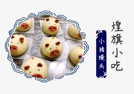 上海小吃餐飲培訓-小豬饅頭培訓