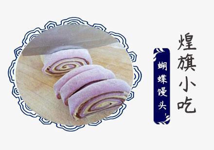 上海小吃餐飲培訓-蝴蝶饅頭培訓