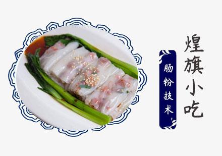 上海小吃餐飲培訓-腸粉技術培訓