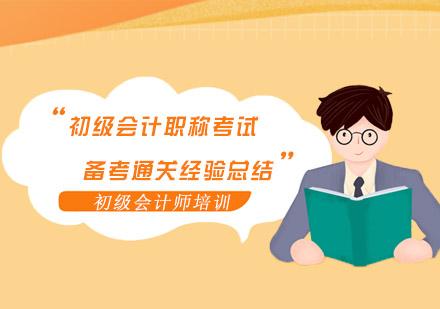重慶學習網-重慶初級會計職稱考試備考通關經驗總結