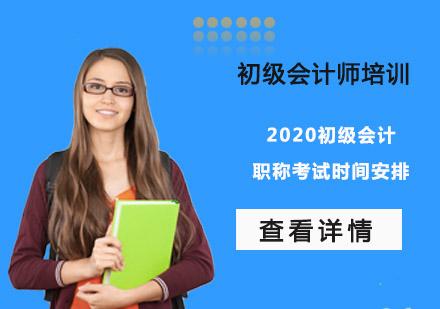 重慶學習網-2020初級會計職稱考試時間安排