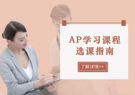 AP學習課程選課指南