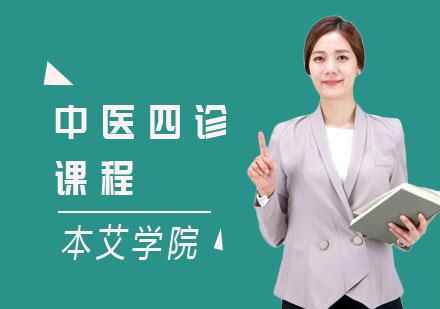 上海中醫師培訓-中醫四診課程