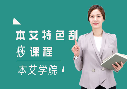 上海中醫師培訓-本艾特色刮痧課程