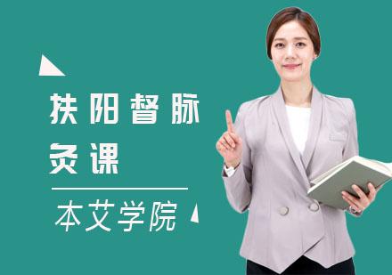 上海中醫師培訓-扶陽督脈灸課