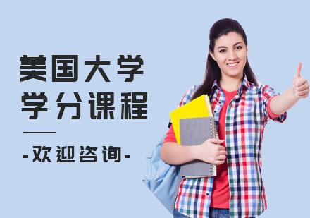 上海美國留學培訓-美國大學學分課程