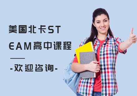 上海美國留學培訓-美國北卡STEAM高中課程