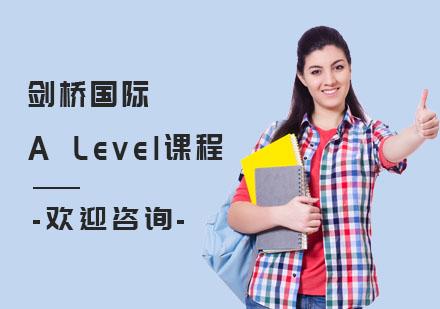 上海英語培訓-劍橋國際ALevel課程