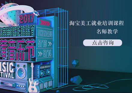 天津網絡營銷培訓-淘寶美工就業培訓課程