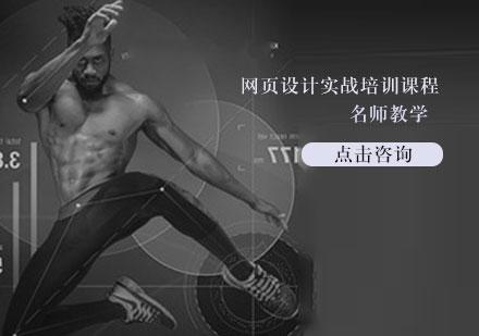 天津網絡營銷培訓-網頁設計實戰培訓課程
