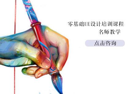天津UI設計培訓-零基礎UE設計培訓課程
