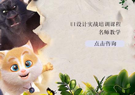 天津UI設計培訓-UI設計實戰培訓課程
