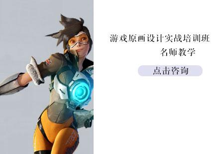 天津游戲制作培訓-游戲動畫特效實戰課程