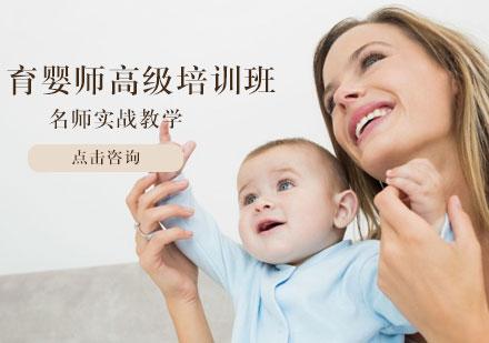 天津育嬰師培訓-育嬰師高級培訓班