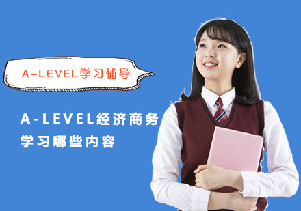 A-Level經濟商務學習哪些內容