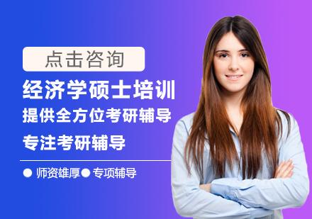 福州考研培訓-經濟學碩士培訓