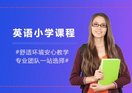 上海英語培訓-英語小學課程