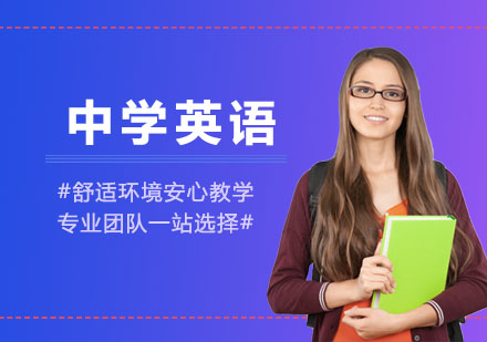 上海英語培訓-中學英語培訓課程